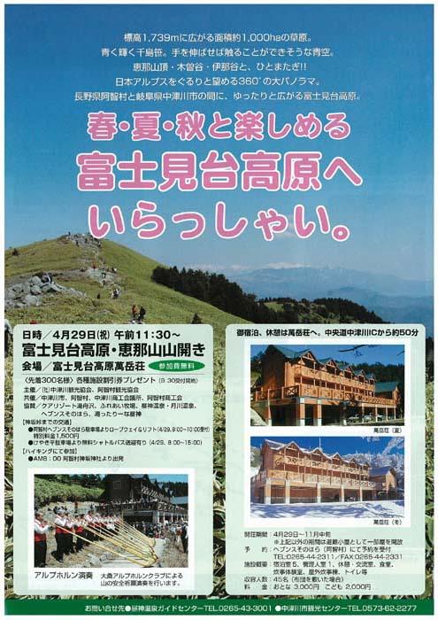 130422yamabiraki.jpg