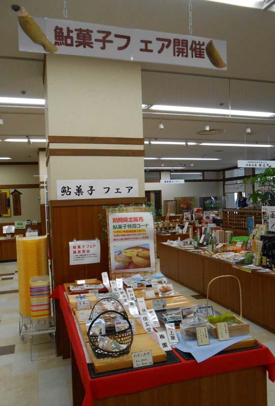 【にぎわい特産館】中津川の鮎のお菓子を集めました。鮎菓子フェア開催中。