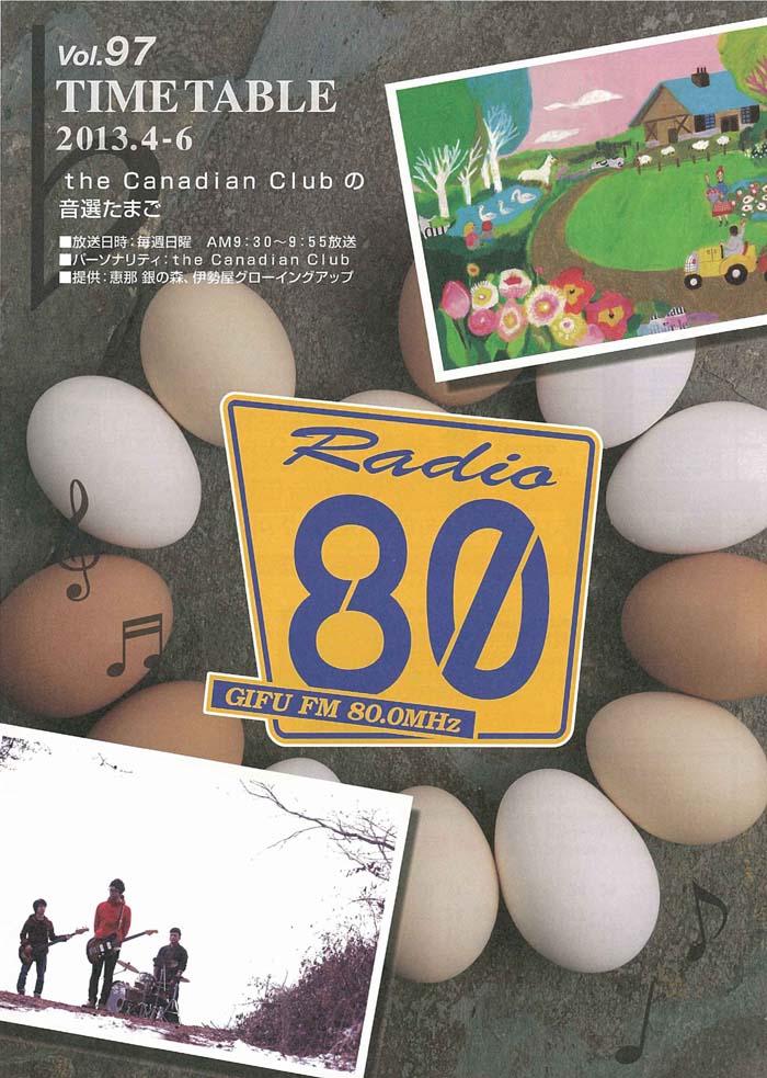 今回の表紙は・・・? 中津川出身のロックグループ the Canadian Club。 新番組「the Canadian Clubの音選たまご」を記念して、 たまごとカナディアンの共演です。 border=