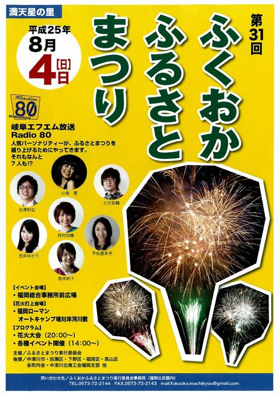 【第31回ふくおかふるさとまつり】2013年8月4日(日)は、中津川市「ふくおか」が熱い!いつも聞いているあの声が、会場にやって来る!