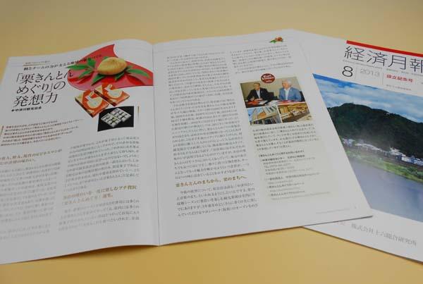 【栗きんとんめぐり】(株)十六総合研究所の月刊誌に掲載! border=