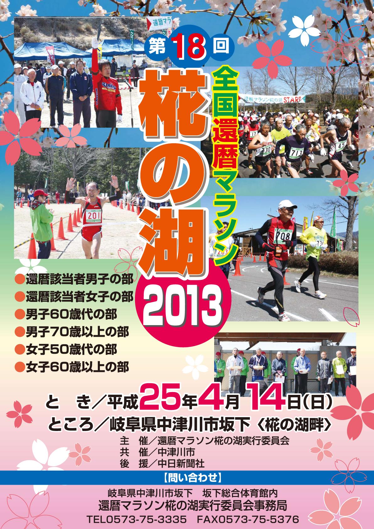 第18回 全国還暦マラソン椛の湖2013
