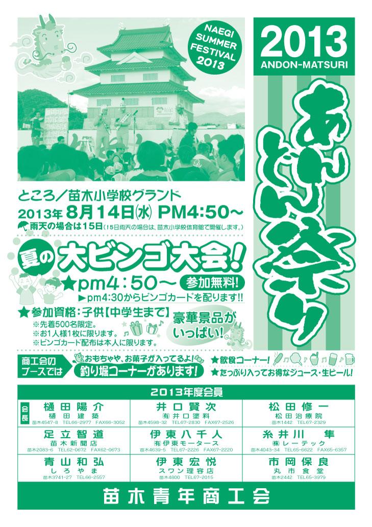 2013 苗木あんどん祭り
