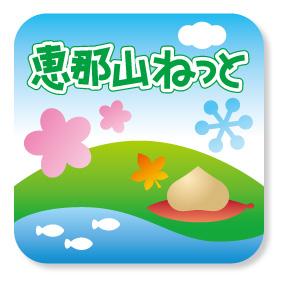 【恵那山ねっと】恵那山ねっとのスマホサイトのかわいいアイコンができました border=