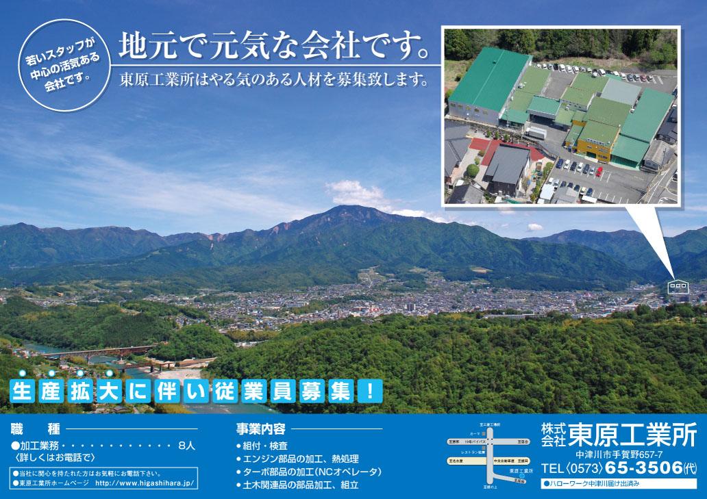 【求人情報】〜東原工業所〜