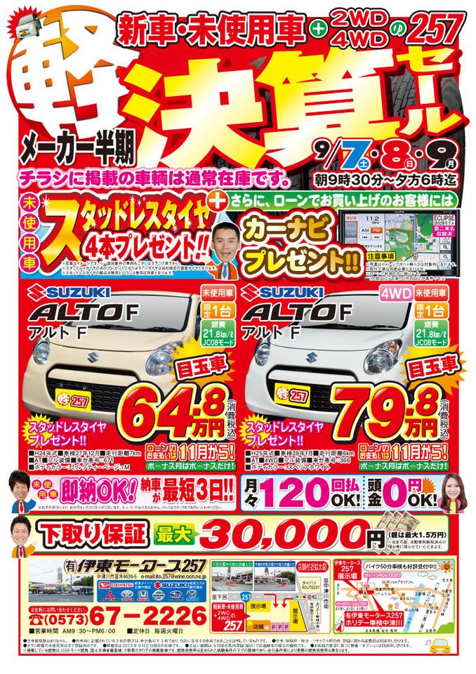 ☆9/7(土)〜 メーカー半期決算セール!☆(有)伊東モータース257