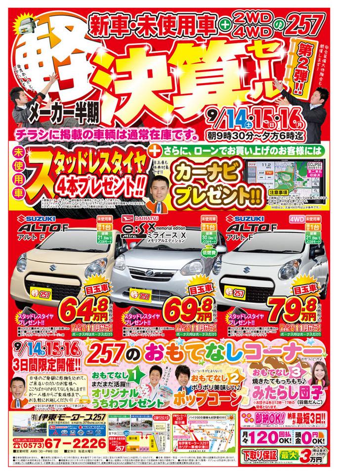 ☆9/14(土)〜 メーカー半期決算セール 第2弾!☆(有)伊東モータース257