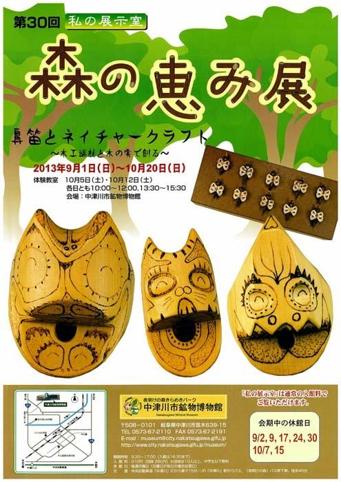 【中津川市鉱物博物館】森の恵み展--鼻笛とネイチャークラフト