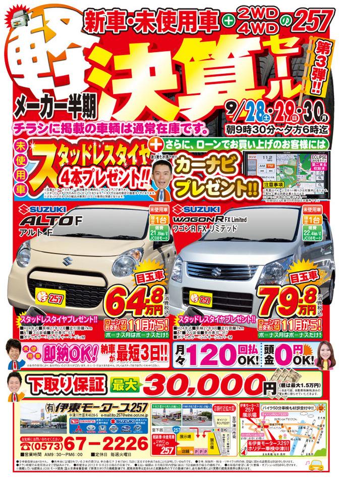☆9/28(土)〜 メーカー半期決算セール第3弾!☆(有)伊東モータース257 border=