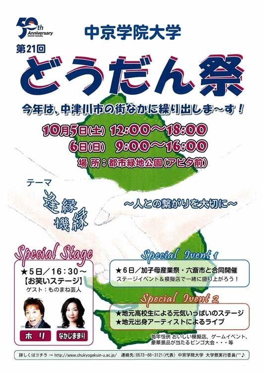 【中京学院大学 どうだん祭】今年は学園祭が中津川のまちに繰り出すぞー! border=
