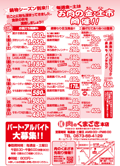 肉のくまざき 10月のセール!!!