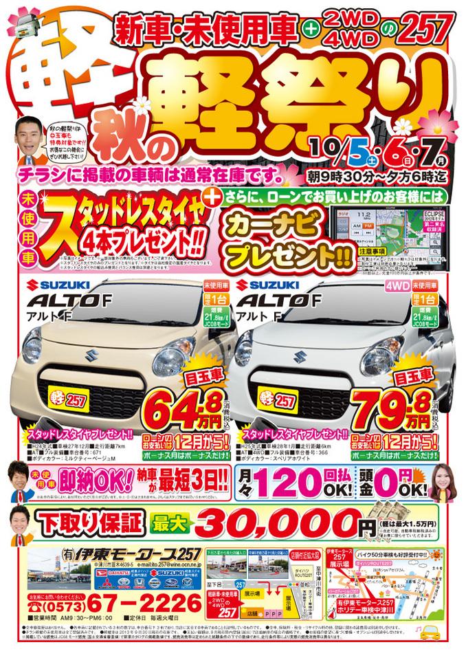 ☆10/5(土)〜 秋の軽祭り!☆(有)伊東モータース257