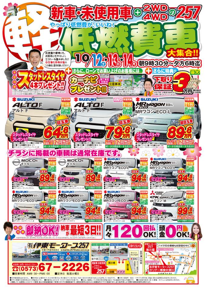 ☆10/12(土)〜 低燃費車&ハイトワゴン特集☆(有)伊東モータース257
