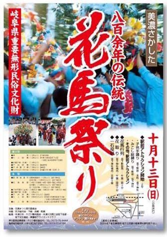 【美濃さかした 花馬祭り】岐阜県重要無形民俗文化財。800年の伝統のお祭り。