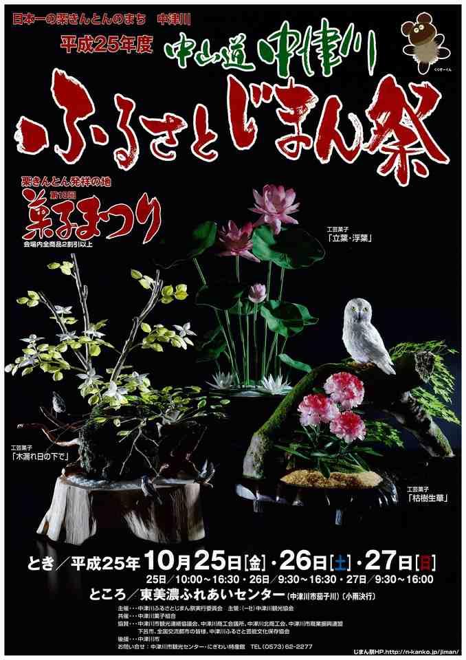 【中山道中津川 ふるさとじまん祭】明日10月25日(金)から、予定通り開催いたします。