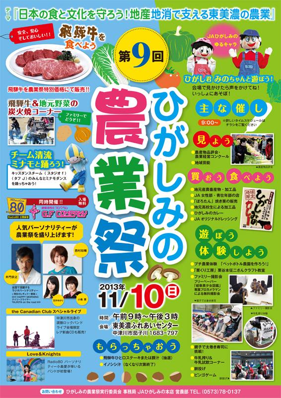 【第9回 ひがしみの農業祭】東美濃ってすごい!安全、安心の農畜産物がとってもお値打ちに!