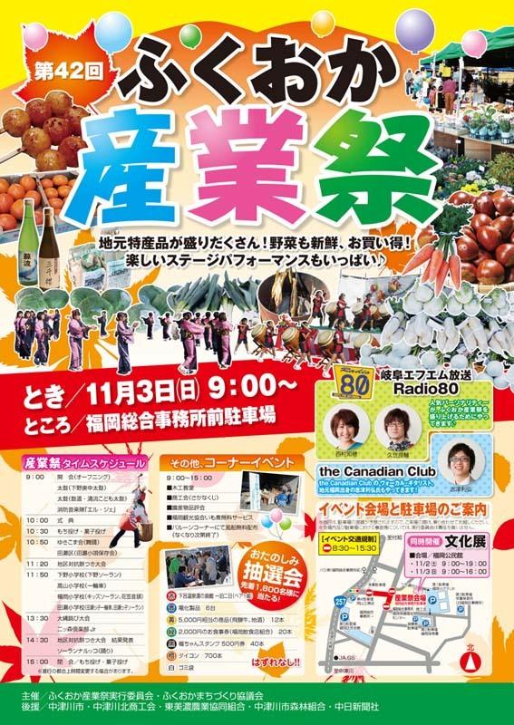 【第42回ふくおか産業祭】地元の特産品が盛りだくさん!新鮮野菜もお買い得!! border=
