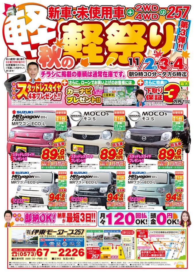 ☆11/2(土)〜 秋の軽祭り 第3弾!!☆(有)伊東モータース257