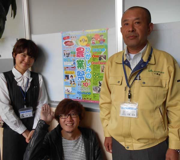 【Radio80 G.F COMPANY】JAひがしみの のおいしい地産品を紹介する「とれたて!ひがしみの!」11月10日(日)いよいよ農業祭開催です!