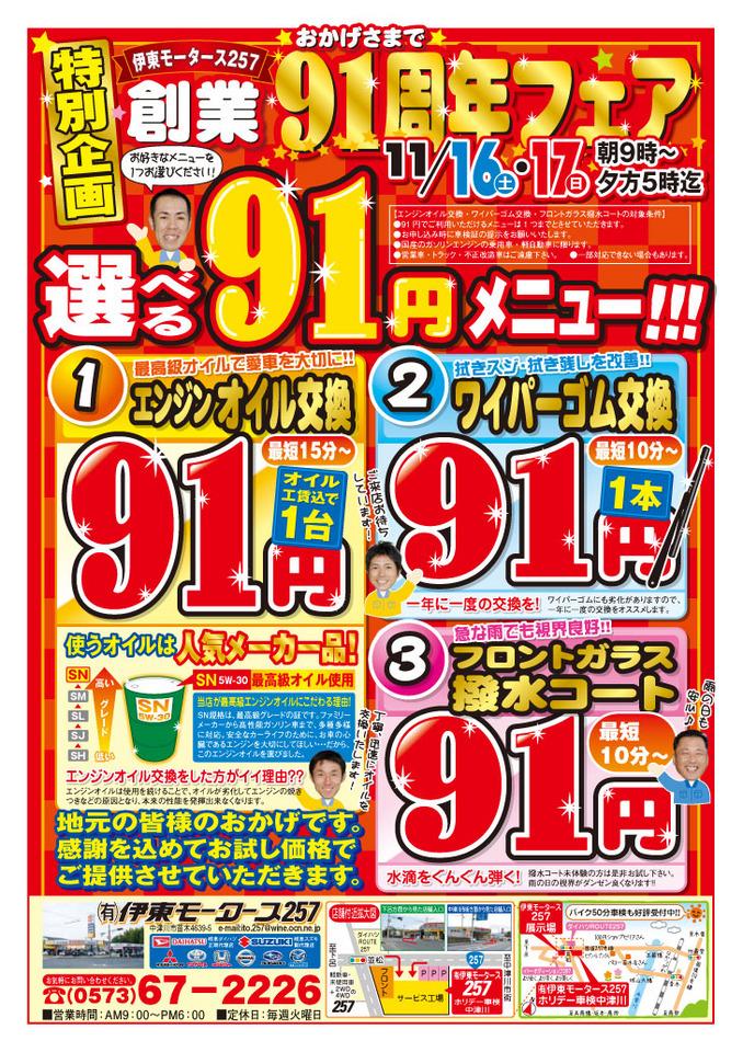 ☆創業91周年記念 選べる91円メニュー!!☆(有)伊東モータース257