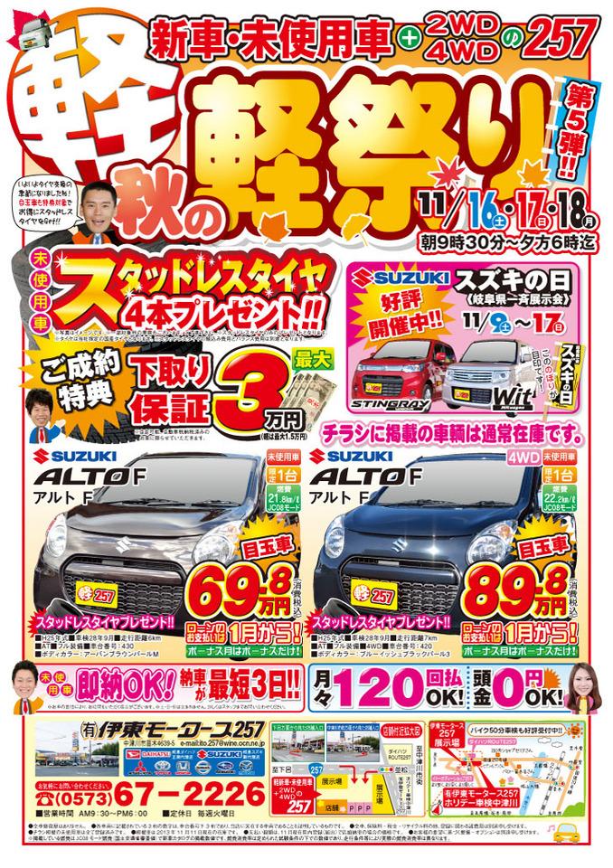 ☆11/16(土)〜 秋の軽祭り 第5弾!!☆(有)伊東モータース257