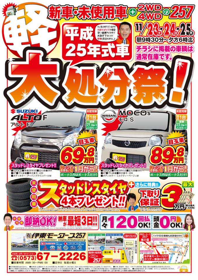 ☆11/23(土)〜 大処分祭!☆(有)伊東モータース257