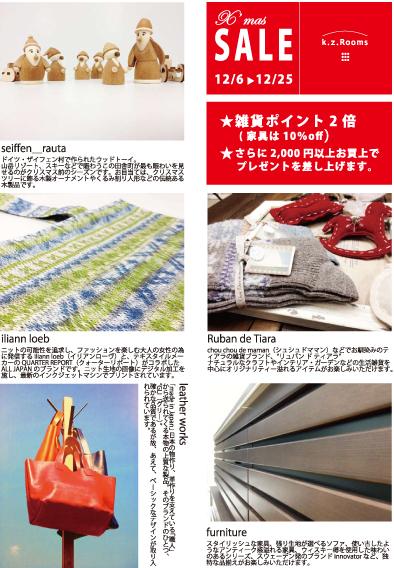 Rooms Xmas Sale!!! border=
