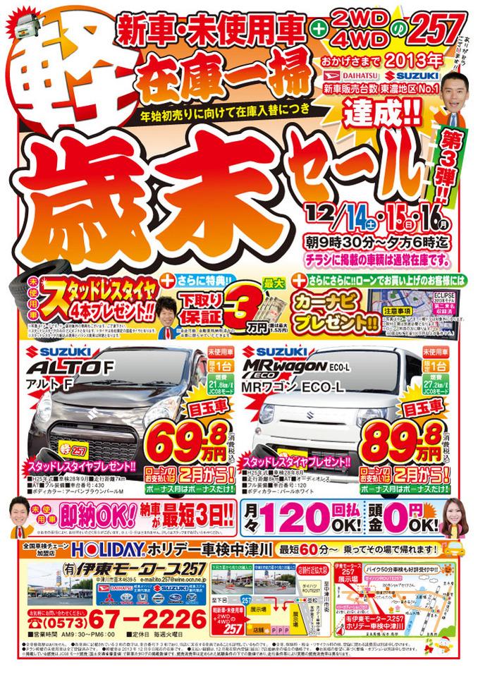 ☆12/14(土)〜 在庫一掃 歳末セール 第3弾!!!☆(有)伊東モータース257