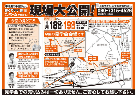 〜中津川市手賀野にて〜 高木建設 現場見学会開催!