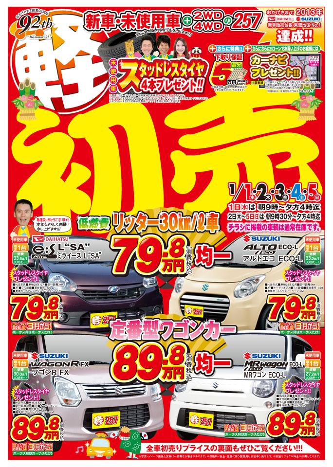 ☆1/1(水)〜 初売☆(有)伊東モータース257