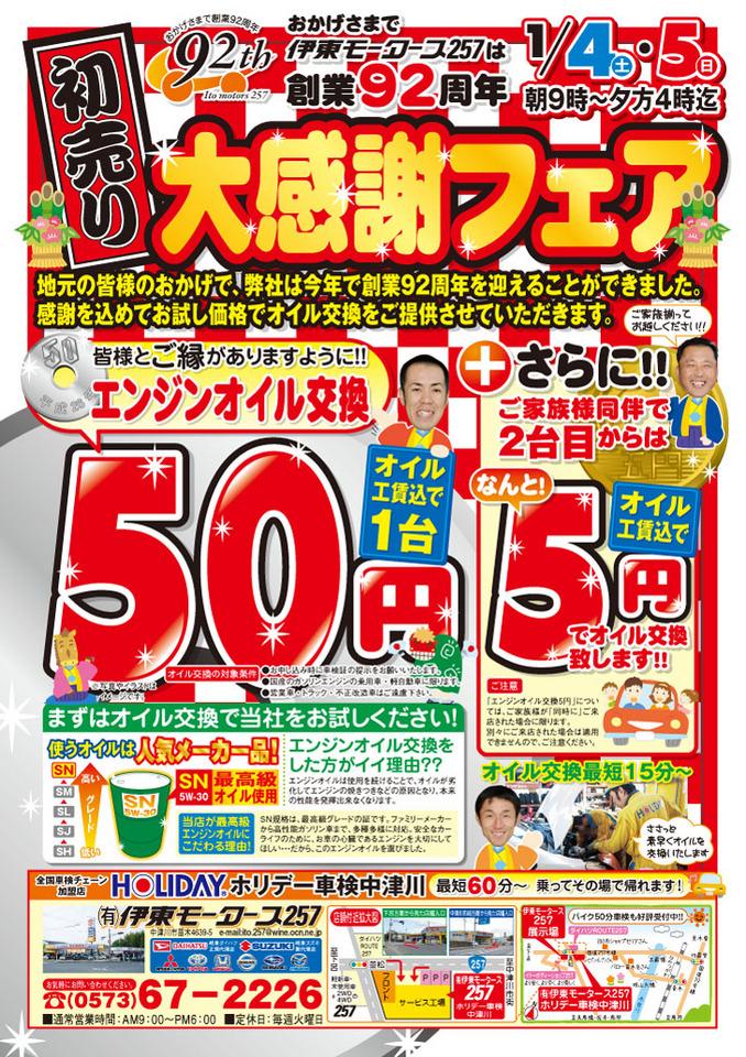 ☆エンジンオイル交換 50円!!☆(有)伊東モータース257