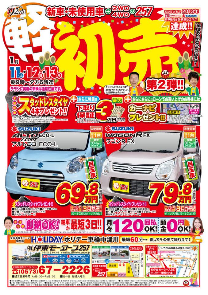 ☆1/11(土)〜 初売 第2弾!!☆(有)伊東モータース257