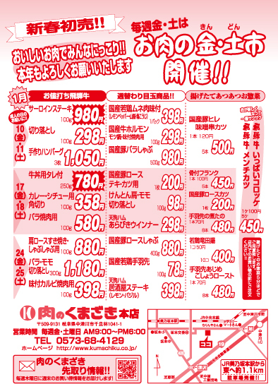 肉のくまざき 1月のセール!!! border=