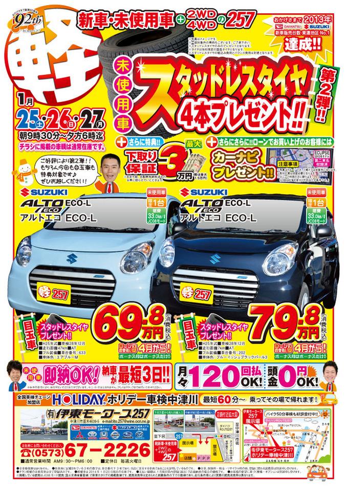 ☆1/25(土)〜 スタッドレスタイヤプレゼント 第2弾!!☆(有)伊東モータース257