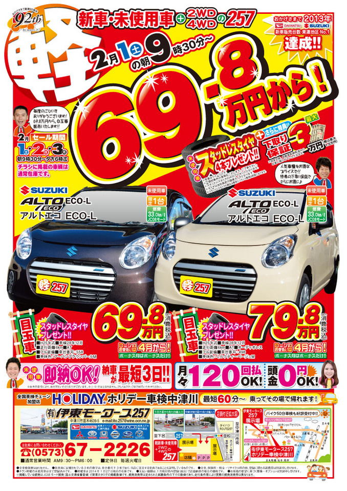 ☆2/1(土)の朝9時30分〜 69.8万円から!☆(有)伊東モータース257