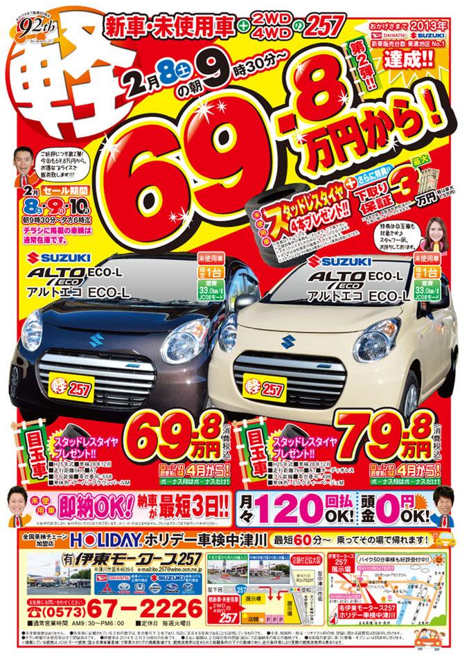 ☆2/8(土)の朝9時30分〜 69.8万円から!第2弾!!☆(有)伊東モータース257