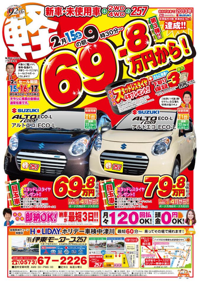 ☆2/15(土)の朝9時30分〜 69.8万円から!第3弾!!☆(有)伊東モータース257 border=