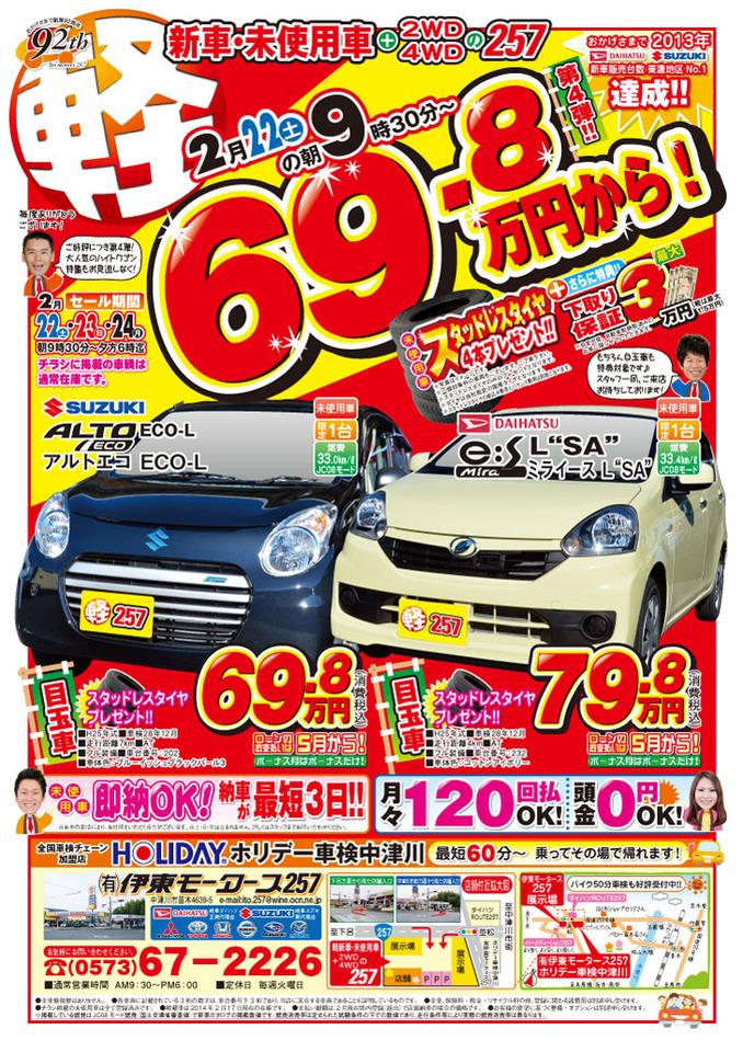 ☆2/22(土)の朝9時30分〜 69.8万円から!第4弾!!☆(有)伊東モータース257 border=
