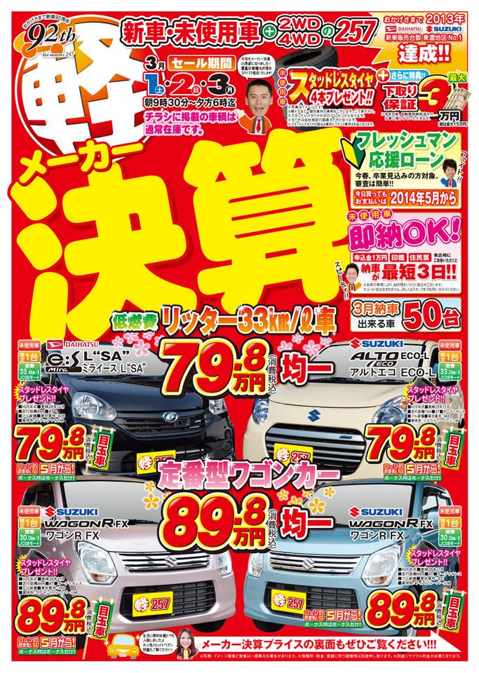 ☆3/1(土)の朝9時30分〜 メーカー決算☆(有)伊東モータース257