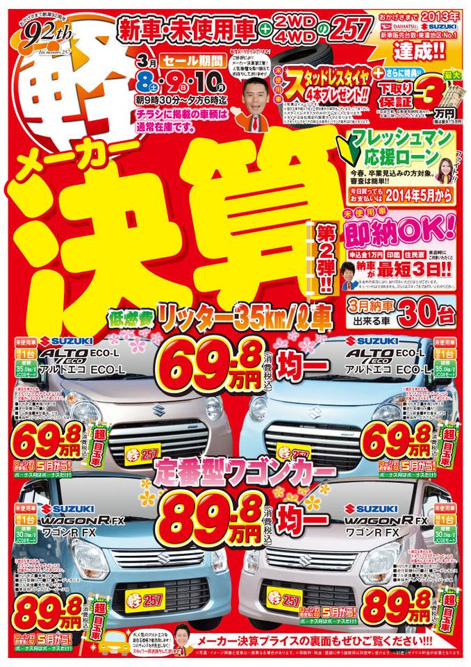 ☆3/8(土)の朝9時30分〜 メーカー決算 第2弾☆(有)伊東モータース257 border=