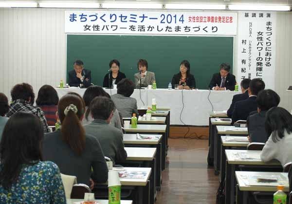 【中津川商工会議所】まちづくりセミナー2014 「女性パワーを活かしたまちづくり」が行われました。