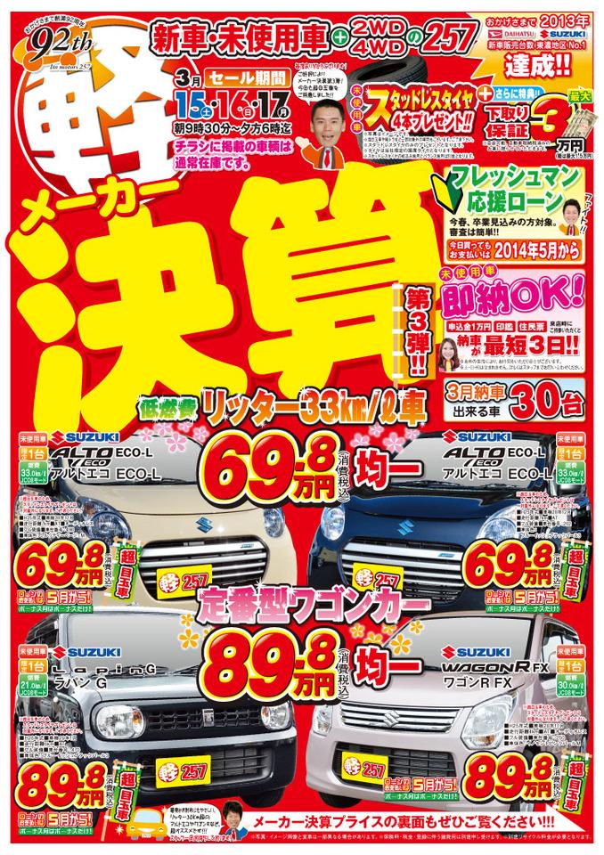 ☆3/15(土)の朝9時30分〜 メーカー決算 第3弾☆(有)伊東モータース257 border=