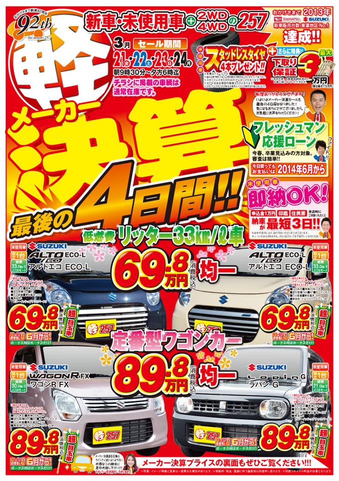 ☆3/21(金)の朝9時30分〜 メーカー決算 最後の4日間☆(有)伊東モータース257