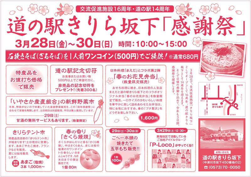 道の駅きりら坂下「感謝祭」ちらし【3月26折込】