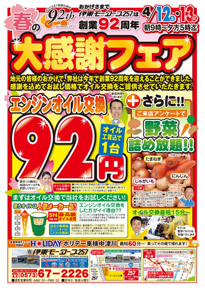 ☆エンジンオイル交換 92円!!☆(有)伊東モータース257 border=
