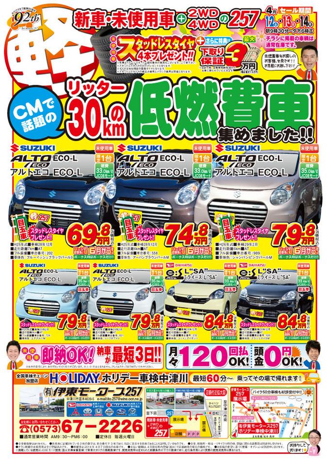 ☆4/12(土)の朝9時30分〜 低燃費車特集!☆(有)伊東モータース257 border=