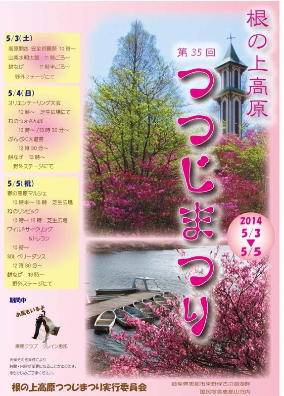 第35回 根の上高原 つつじ祭り  5月3日(土)~5月5日(祝)