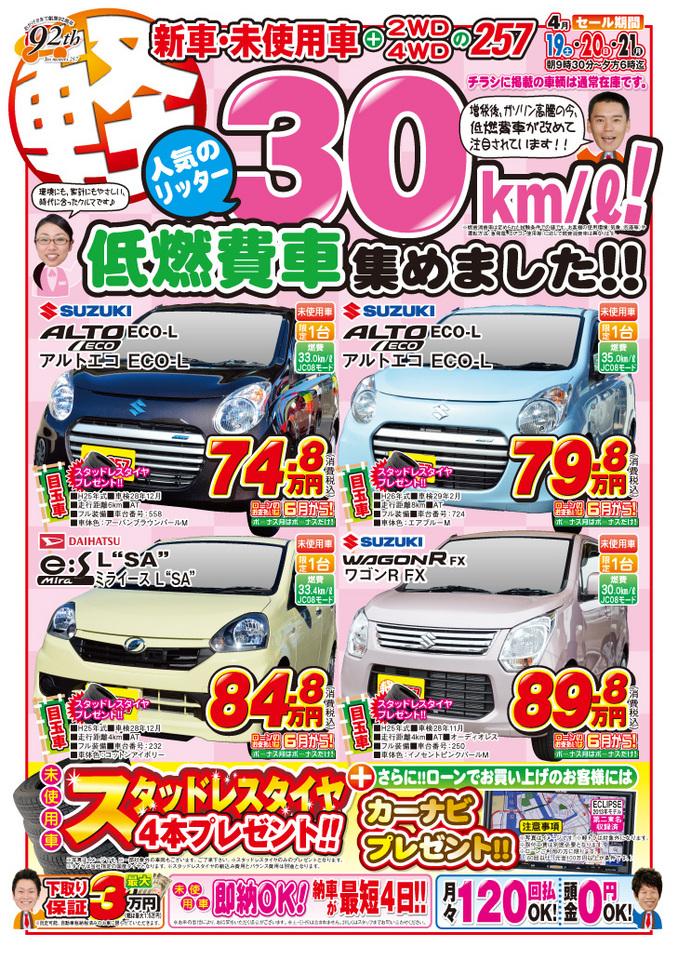 ☆4/19(土)の朝9時30分〜 30km/ℓ!低燃費車特集!☆(有)伊東モータース257
