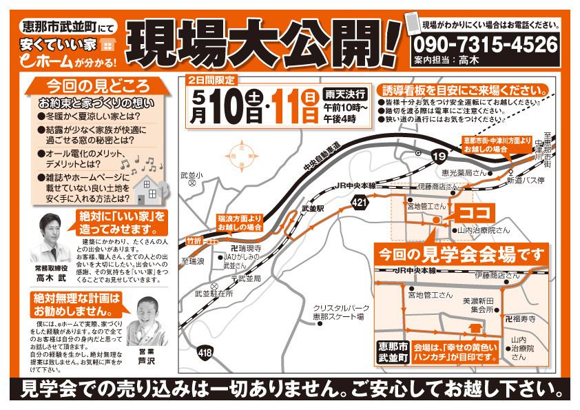 〜恵那市武並町にて〜 高木建設 現場見学会開催! border=