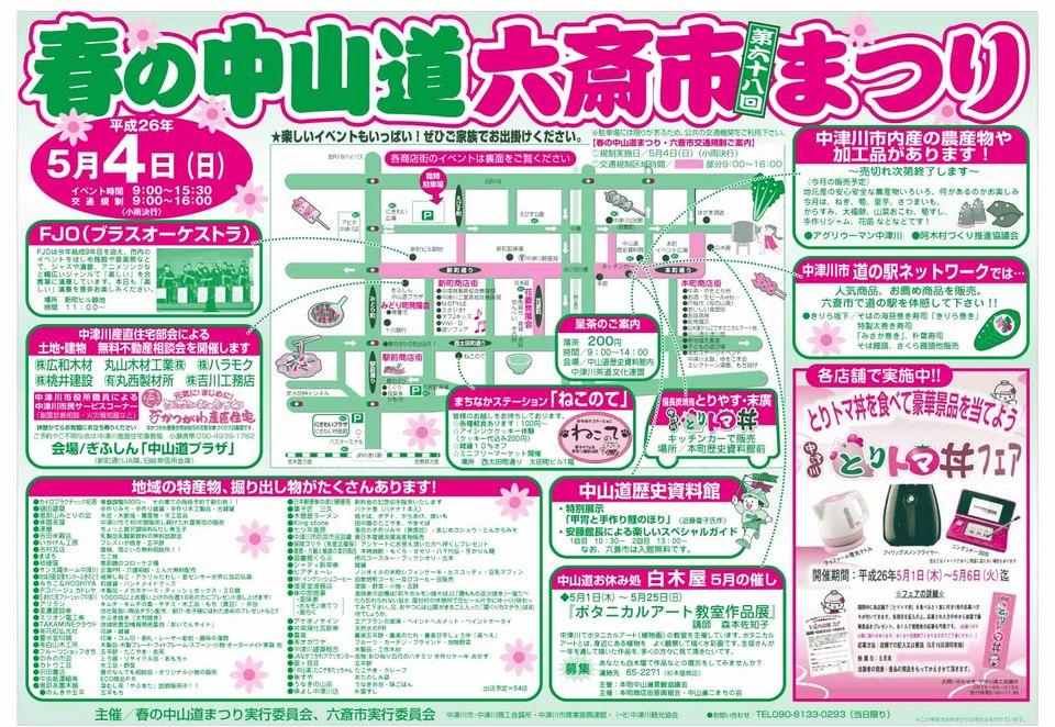★春の中山道まつり・第68回六斎市 border=